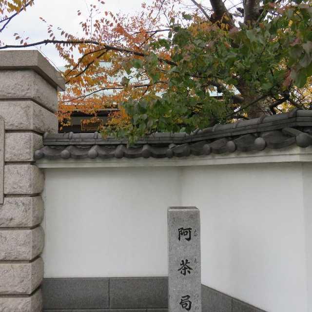 阿茶局ゆかりの寺院