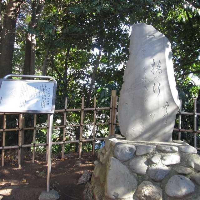 徳川斉昭の歌碑