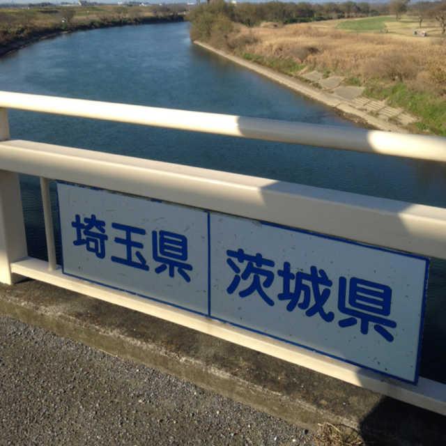 川の上の県境