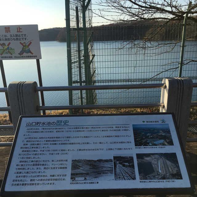 山口貯水池の歴史