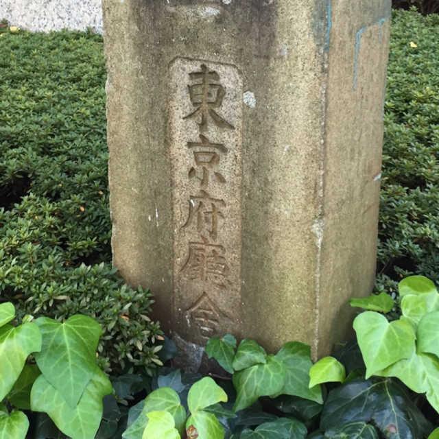 東京府庁舎跡