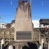 「あずま道」の碑