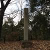 山頂にある石碑は昭和