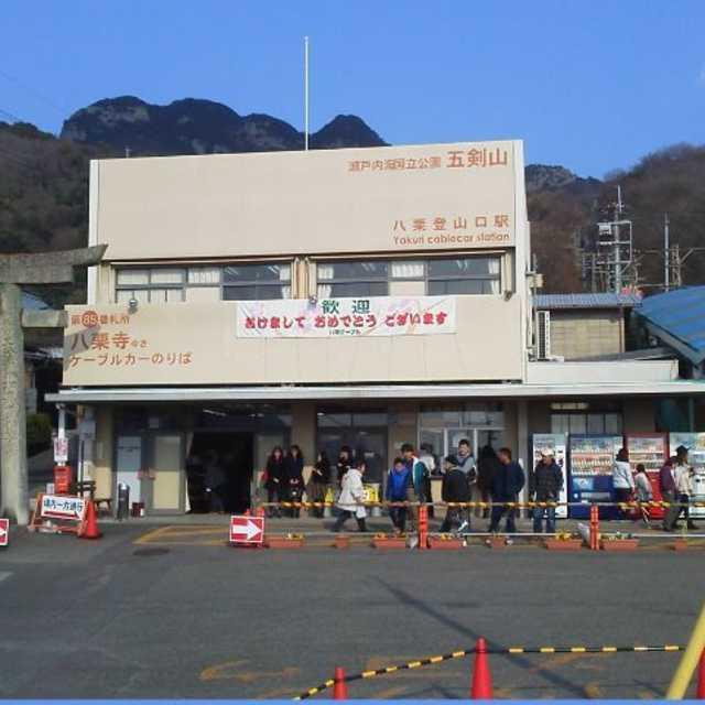 八栗登山口駅