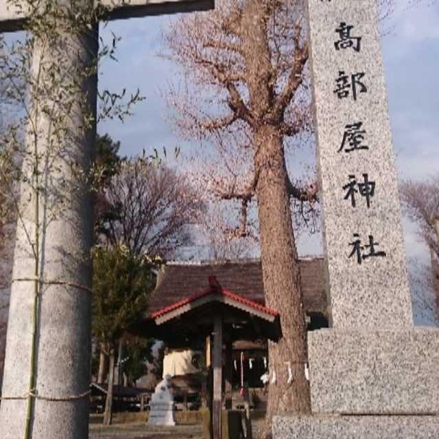延喜式内高部屋神社