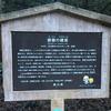 御嶽の鏡岩