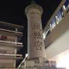 東照宮と刻まれた石柱