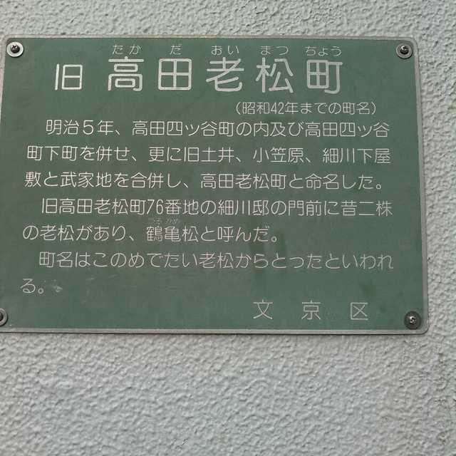 旧高田老松町
