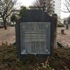 米軍大和基地の碑