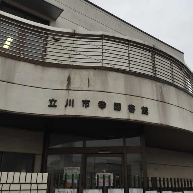 立川市幸図書館