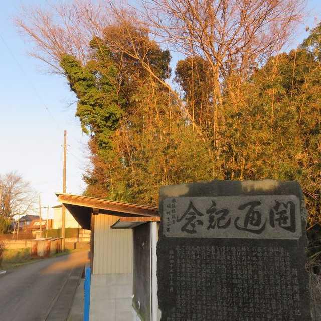新道開通記念碑