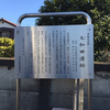 大和田遺跡