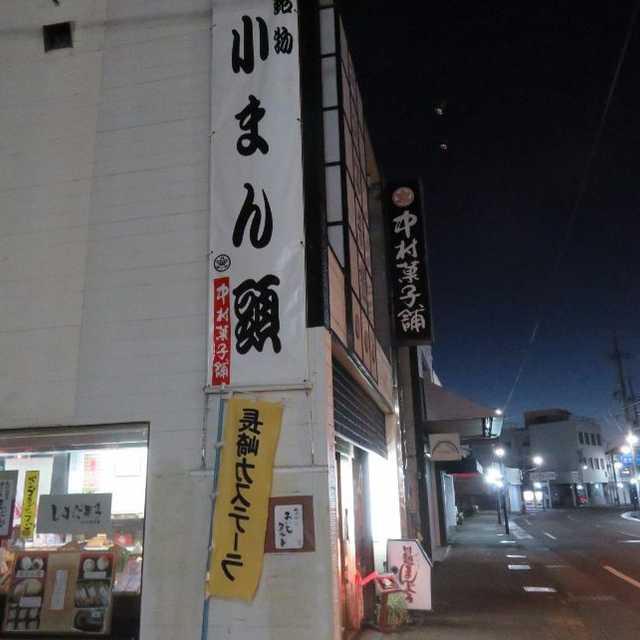 中村菓子舗