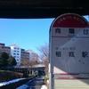 向陽台バス停