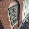 天王橋(砂川一番)