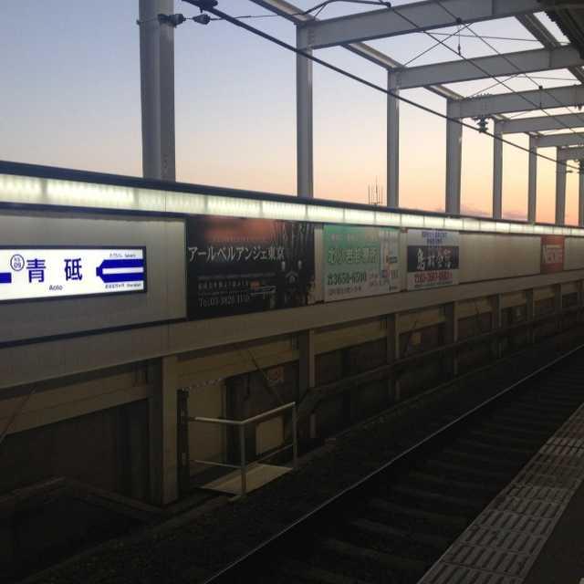 京成青砥駅
