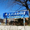 東京水辺ライン