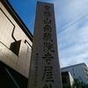 寶勝山南蔵院寺屋敷跡