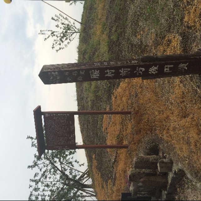 市指定記念物 腰村前方後円墳