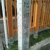 増田長盛屋敷跡