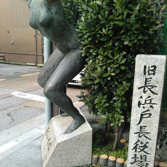 旧長浜戸長役場跡