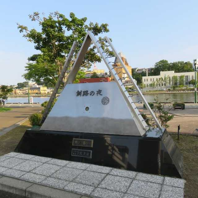 「釧路の夜」歌碑