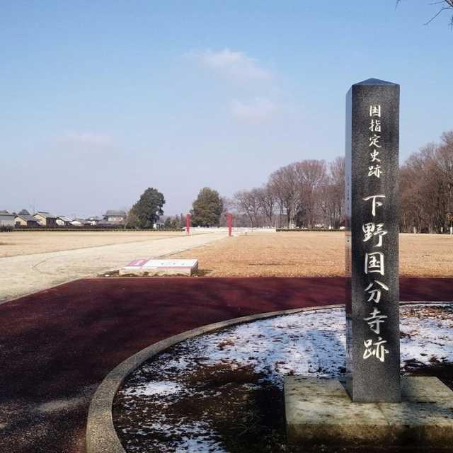 下野国分寺跡
