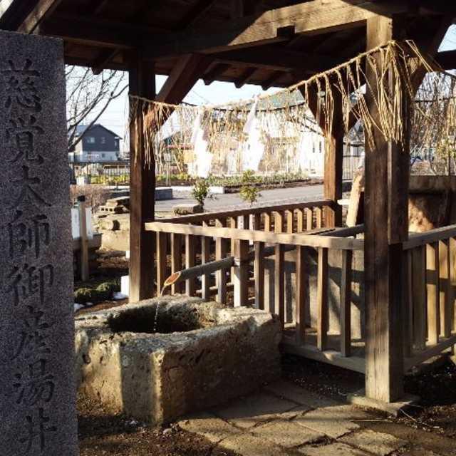 慈覚大師産湯の井戸