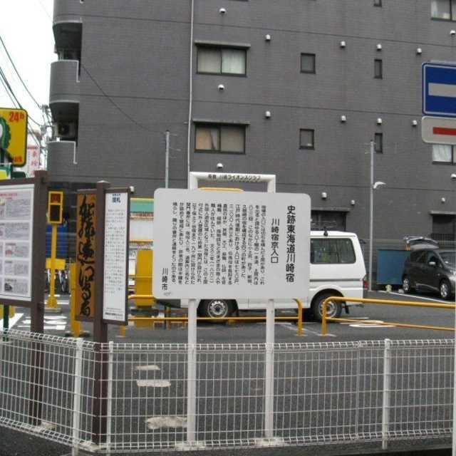 川崎宿の西の外れ