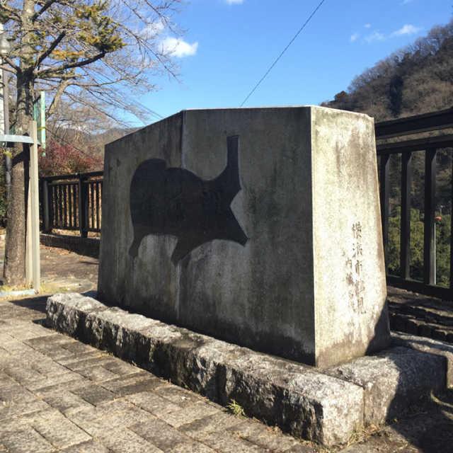 相模湖の碑