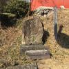 南無阿弥陀佛の碑