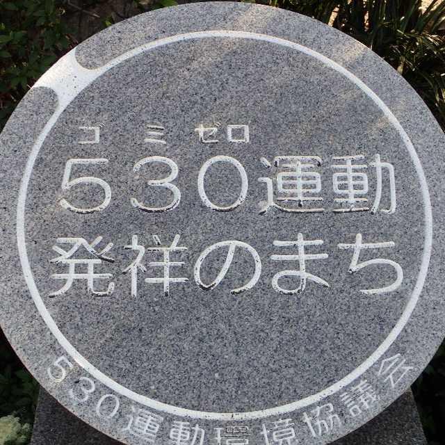 530運動発祥の地