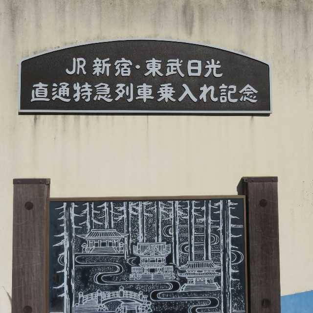 JR新宿・東武日光