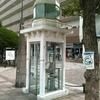 灯台電話BOX