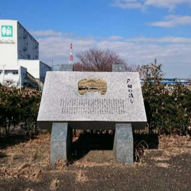 戸田の渡しは鎌倉時代