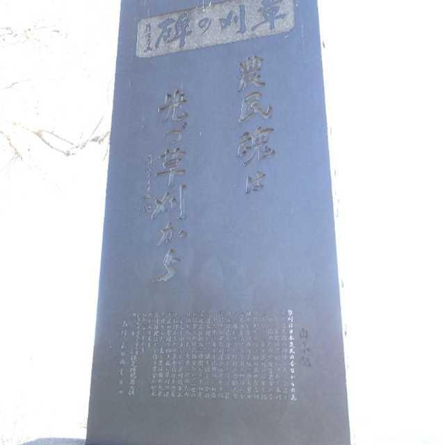 全日本草刈選手権大会