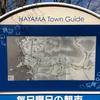 Hayama town guide