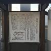 日詰新田町