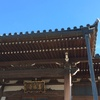 【行徳三十三観音】第29番 東海山善福寺