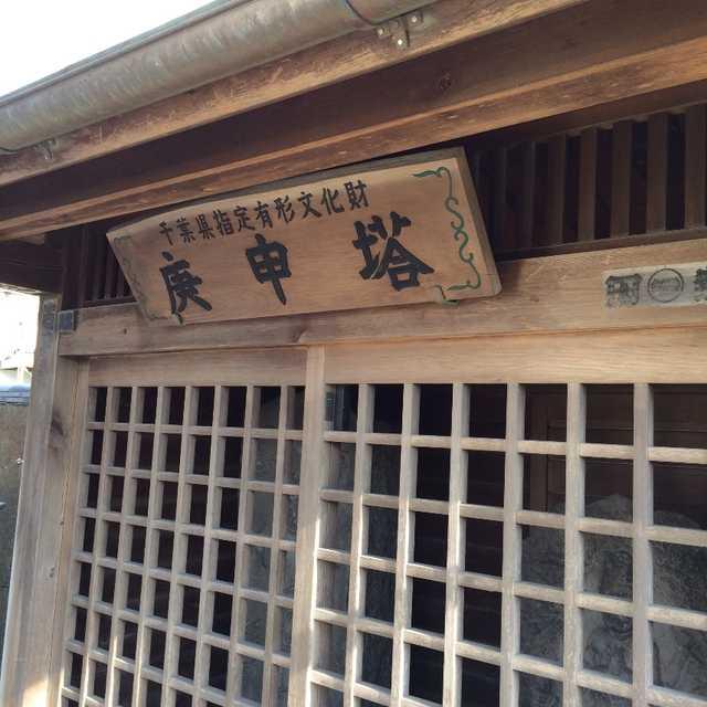 【行徳三十三観音】第32番 清滝山宝城院