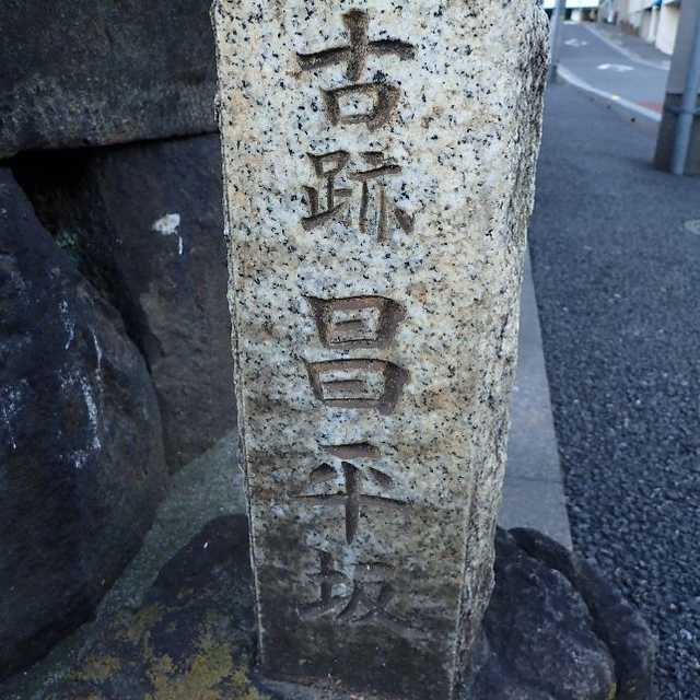 古跡 昌平坂