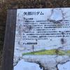 矢那川ダム