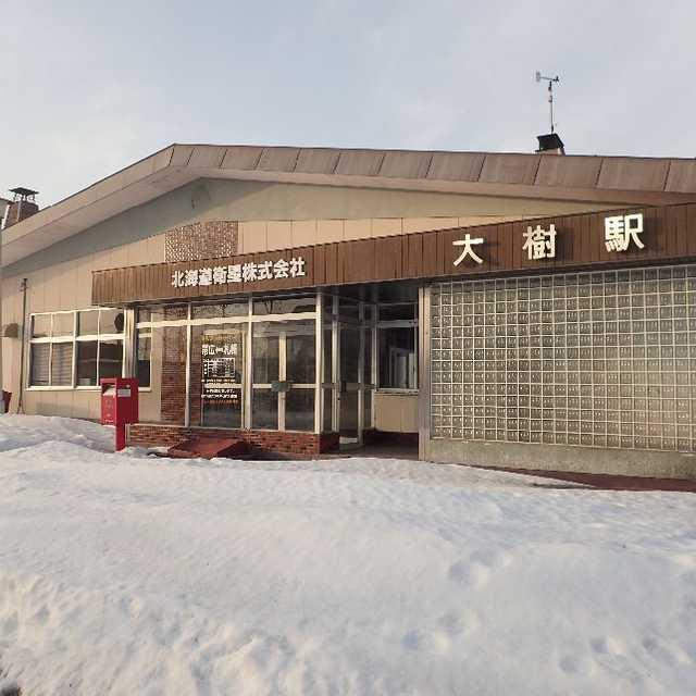 大樹駅 - まちクエスト
