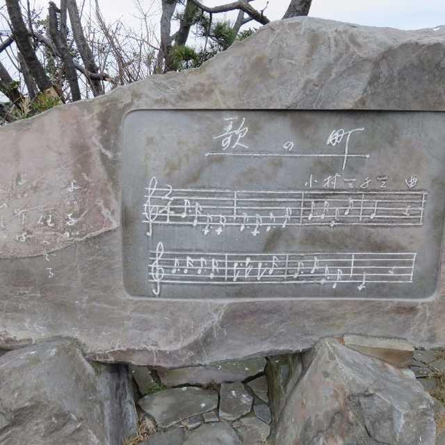 歌の町 歌碑