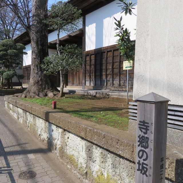 寺郷の坂と長屋門