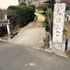 弘法山入口