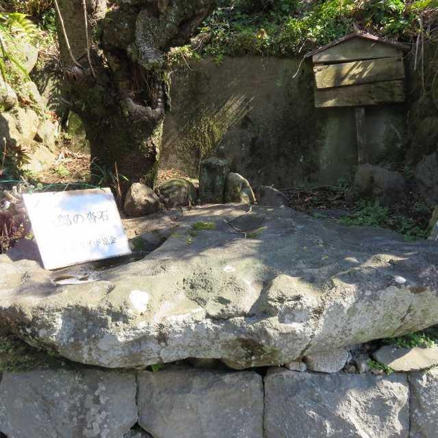 五郎の沓石