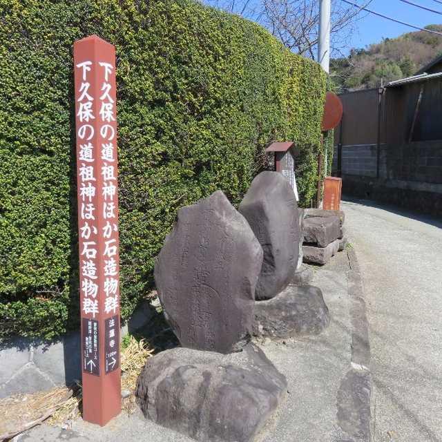 道祖神などの石造物