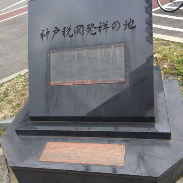 神戸税関発祥の地