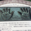 土佐礼子選手の手形